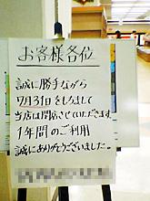 2005_07-31
