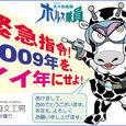 Nenga2009_web02