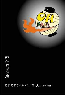 Obakedm_web